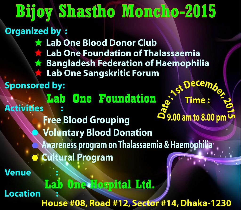 Bijoy Shastho Moncho